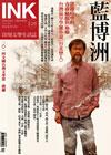 《印刻文學生活誌》2014•五月號:藍博洲──穿越時空的青春痛痕與血痂 台灣最早學運小說《台北戀人》