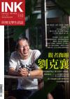 《印刻文學生活誌》2014•八月號:觀者踟躕──劉克襄