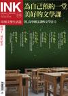 《印刻文學生活誌》2014•九月號:為自己預約一堂美好的文學課──初、高中國文課的文學注目