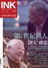 《印刻文學生活誌》2014•十月號:創,世紀詩人──洛夫  瘂弦