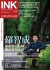 《印刻文學生活誌》2014•十一月號:羅智成──繼續發現島嶼、繼續發現海洋