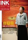 《印刻文學生活誌》2014•十二月號:席慕蓉──邊疆,最容易受傷的地方