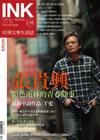 《印刻文學生活誌》2015•二月號:張貴興──鉛色雨林的青春餘事