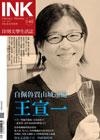 《印刻文學生活誌》2015•四月號:自佩魯賈山城遠颺──王宣一