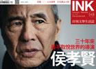 《印刻文學生活誌》2015•七月號:三十年來最不取悅世界的導演──侯孝賢