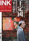 《印刻文學生活誌》2015•八月號:王定國──敵人的櫻花