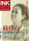 《印刻文學生活誌》2015•十月號:沒有終始的旋轉門時間──蘇偉貞