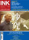 《印刻文學生活誌》2015•十一月號:沙究──浮生的沙啞探究