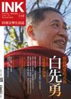 《印刻文學生活誌》2015•十二月號:致我熱愛的青春──白先勇