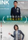 《印刻文學生活誌》2016•一月號:新塑像者出現──2015台積電文學賞