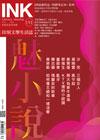 《印刻文學生活誌》2016•三月號:魅小說