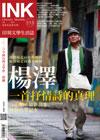 《印刻文學生活誌》2016•五月號:楊澤──一首抒情詩的真理