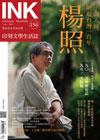 《印刻文學生活誌》2016•八月號:小說大河,映現台灣一百年──楊照