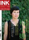 《印刻文學生活誌》2016•十一月號:綠島──楊小娜