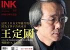 《印刻文學生活誌》2017•一月號:這世上只有文學能打敗我,因為文學不許我成功──王定國