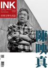 《印刻文學生活誌》2017•二月號:昂然跨過一個時代的風雷──陳映真