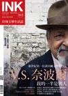 《印刻文學生活誌》2017•三月號:新世紀第一位諾貝爾文學獎得主V.S. 奈波爾