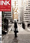 《印刻文學生活誌》2017•四月號:王安憶──傾身聆聽一座城市日常生活的憂傷與莊嚴