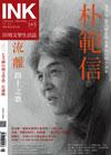 《印刻文學生活誌》2017•五月號:為青春,也為歷史與未來而寫的小說家──朴範信
