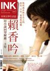 《印刻文學生活誌》2017•七月號:賴香吟──以小說回望解嚴三十年
