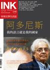 《印刻文學生活誌》2017•八月號:阿多尼斯──最接近諾貝爾文學獎的當代阿拉伯詩歌巨擘