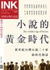 《印刻文學生活誌》2017•九月號:小說的黃金時代──新世紀台灣小說二十家跨時代對話