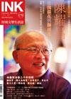《印刻文學生活誌》2017•十月號:陳耀昌──從傀儡花到獅頭花