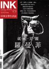 《印刻文學生活誌》2017•十二月號:就•是•美•麗──羅曼菲