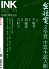 《印刻文學生活誌》2018•一月號:台積電文學賞中篇小說大觀