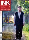 《印刻文學生活誌》2018•二月號:土地一樣的容顏──吳晟
