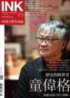 《印刻文學生活誌》2018•三月號:歷史的解夢者──童偉格