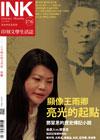 《印刻文學生活誌》2018•四月號:顯像王雨卿──亮光的起點