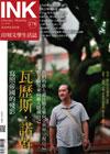 《印刻文學生活誌》2018•六月號:寫照帝國的殘影──瓦歷斯•諾幹