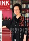 《印刻文學生活誌》2018•七月號:愛情國度的浪漫女王──瓊瑤