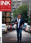 《印刻文學生活誌》2018•十一月號:尋琴者──郭強生