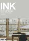 《印刻文學生活誌》2019•一月號:作家也是從文青開始
