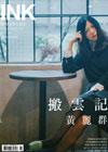 《印刻文學生活誌》2019•三月號:搬雲記──黃麗群