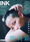 《印刻文學生活誌》2019•七月號:推動劇變的手──簡莉穎