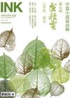 《印刻文學生活誌》2020•一月號:第五屆台積電文學賞發表