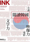 《印刻文學生活誌》2020•二月號:閱讀韓國