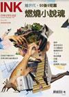 《印刻文學生活誌》2020•三月號:旭世代•90後9短篇──燃燒小說魂