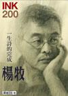 《印刻文學生活誌》2020•四月號:一生詩的完成──楊牧