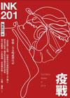 《印刻文學生活誌》2020•五月號:疫戰 Coronavirus disease of 2019