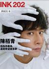 《印刻文學生活誌》2020•六月號:陳栢青──因為你最後,還是希望被喜歡