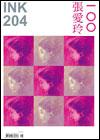 《印刻文學生活誌》2020•八月號:張愛玲100