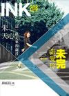 《印刻文學生活誌》2020•十月號:朱天心──這一路走來的歲月