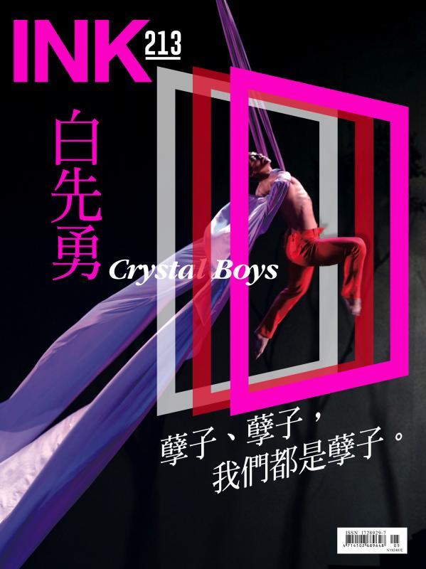 《印刻文學生活誌》2021五月號:白先勇 孽子、孽子,我們都是孽子 Crystal Boys