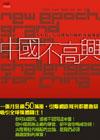 中國不高興──大時代、大目標及中國的內憂外患
