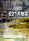 台灣921大地震的集體記憶--921十周年紀念