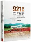 921震後20年紀事──以及核電爭議與全球氣候變遷